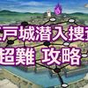 江戸城潜入捜査 難易度:超難攻略、レベル、刀装などご紹介!