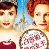 映画「白雪姫と鏡の女王」を見て、日本も鏡の女王のような悪い人は多いかもしれないと思った話