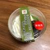 【セブン】抹茶の味が濃くて幸せ!伊藤久右衛門監修の「宇治抹茶 ばばろあ」を実食!