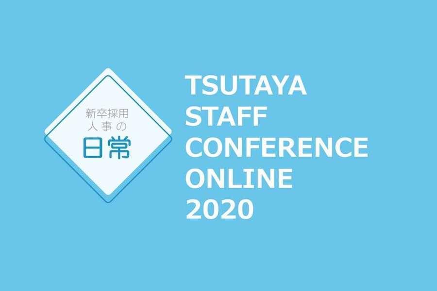 TSUTAYA STAFF CONFERENCE ONLINE 2020-CCCの日常
