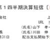 【2152】幼児活動研究会の第1四半期決算発表で株価はどうなる?