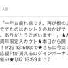 (A3!)ほっこりする通知(﹡´◡`﹡ )