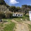 県内の城を歩こう!#23久野城