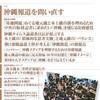 「Journalism」2月号特集「沖縄報道を問い直す」
