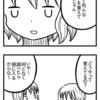 【4コマ】興味のないことが覚えられない(特に人の名前)