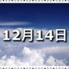【12月14日】南極の日