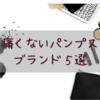 【必見】新社会人OLにおすすめ!痛くならないパンプスブランド5選紹介