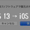iOS 13からiOS 12へダウングレードして戻す方法