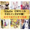 【Kindle GW半額セール】自粛中に読むべきおすすめマンガ10選