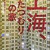 ★上海、かたつむりの家/六六