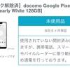 【白ロム】pixel3 XLの新品未使用品が安い!税込59,800円!