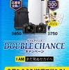 ニコンD850/D750購入キャンペーン!オリジナルカメラリュックをプレゼント。