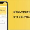 ビトカツの評判は?中身は?1ヶ月で600円程のビットコインを稼げるので結構いい?