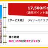 【ハピタス】ダイナースクラブカードが期間限定17,500pt(17,500円)! さらにもれなく最大70,000ポイントがもらえる新規入会キャンペーンも!