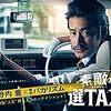 【素敵な選TAXI(タクシー)】が面白い!吉田羊が面白かったからアマプラで一気見した