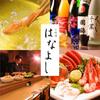 【オススメ5店】すすきの(北海道)にある小料理が人気のお店