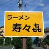 ラーメン寿々㐂 [2018.06.30](さくら市)