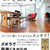 須藤 昌子さんの「死んでも床にモノを置かない。」を読みました。~収納グッズを買う前に。引き算の片付け術。