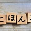 【日本語教師の需要は高い!?】新時代「令和」になったからこそ知っておきたい「日本語教師」になる方法。