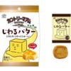 カントリーマアム「じわるバター」は福岡土産似??&「チョコまみれ」