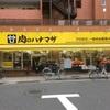 【バーベキューにトマホークはいかがですか⁈】「肉のハナマサ」は冷凍肉がメッチャ安い業務用スーパーです。東京の中心に何店もある買い物しやすいお店ですよ!