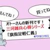 新刊書の御案内!三河雑兵心得シリーズ2「旗指足軽仁義」