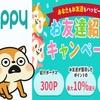【2021年】モッピー(moppy)登録・入会キャンペーンで2000円ボーナスゲットのチャンス!