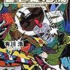 『図書館戦争 有川浩』読書感想ー恋愛要素とバトル要素が絡み合った小説