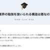 [Zenn投稿] IT業界の勉強を強いられる構造は悪なのか