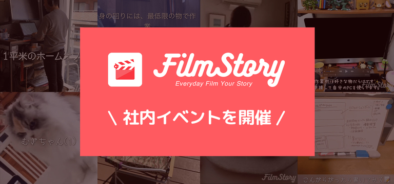 動画編集アプリ「FilmStory」を使って在宅勤務でもできる社内イベントを開催!