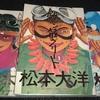 鉄コン筋クリート サブカルチャー王道漫画!