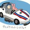 「ウサギと行く東京ディズニーランド⑧~別れのドライブと攻める傾斜角度~」