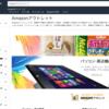 知らなかった!Amazonで商品を超安く手に入れるお得な裏技