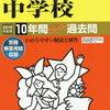 ついに東京&神奈川で中学受験解禁!本日2/2 9時台にインターネットで合格発表をする学校は?