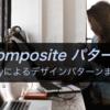 【Rubyによるデザインパターンまとめ4】Compositeパターン