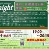 Re:A@night姫路 開催しました!