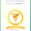 ポケモンGO・スーパーリーグパーティ紹介Vol.3