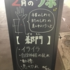 今月のツボ〜2月編〜