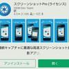 level.886【雑談】私が使用しているSSアプリ