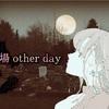 墓場 other day-2020/07/30