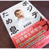 【本のレビュー】『仕事に効く!ポジティブため息』――生きるのがラクになる!嫌なことのアタマのメモリークリーナー的機能本。