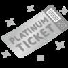 PayPayを使ってチケットを実質20%オフで購入できました