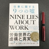 【1枚でわかる】『仕事に関する9つの嘘』マーカス・バッキンガム