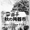 陶器市2017【益子】子供連れは短期決戦