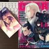 BL雑誌 Cool-B 2020年7月号 Vol.92 感想  parade大特集 Lkyt. 東京24区 ウルC Friendly lab