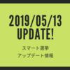 スマート選挙 アップデートのお知らせ 〜2019年5月13日〜