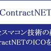 【注目ICO!】ContractNET(CNET)の特徴や買い方を徹底解説するよ。