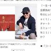 レゲエ歌手の三木道三(DOZAN11)も逆流性食道炎だった