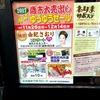 【江古田ゆうゆうロード】商店街企画、歳末スクラッチくじスタート!
