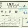 島原鉄道発売の2枚きっぷ